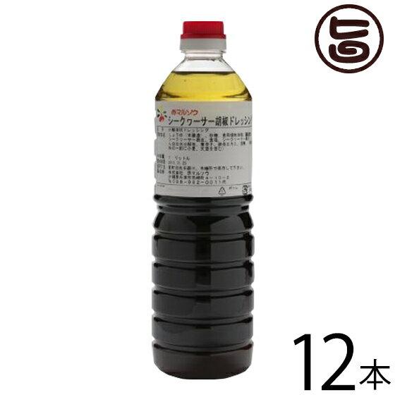 赤マルソウ シークヮーサーこしょう ドレッシング 1L×12本 沖縄 土産 人気 調味料 和風 さやわかなピり辛風味 送料無料