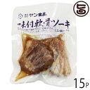 サン食品 味付け軟骨ソーキ 2個入り×15袋 沖縄 人気 定番 土産 惣菜 条件付き送料無料