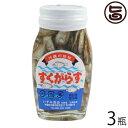 いずみ食品 沖縄の珍味 すくがらす 120g×3瓶 沖縄 人気 定番 土産 珍味 塩漬け ...
