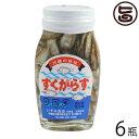 いずみ食品 沖縄の珍味 すくがらす 120g×6瓶 沖縄 人気 定番 土産 珍味 塩漬け ...
