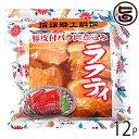 あさひ 琉球郷土料理 ラフティ SP (豚皮付バラ煮込み) 350g×12袋 沖縄 人気 定番 土産 惣菜 豚肉 三枚肉 送料無料