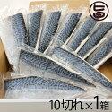 鶴岡食品しめさば10切れ×1箱一番脂が乗る12月の千葉県産の真サバ条件付き送料無料