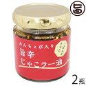 ISフーズあんちょび入り旨辛じゃこラー油80g×2瓶愛媛県土産人気調味料条件付き送料無料