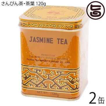 比嘉製茶 ジャスミンティー 角缶 120g×2缶 沖縄 人気 定番 土産 お茶 さんぴん茶 茶葉 送料無料