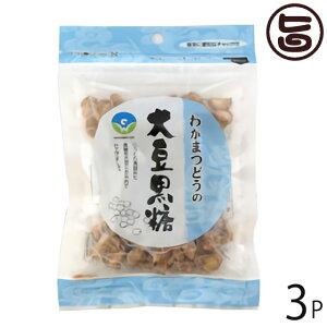 わかまつどう製菓 大豆黒糖 (加工) 50g×3袋 沖縄 人気 定番 土産 黒糖菓子 送料無料