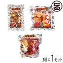 あさひ 琉球郷土料理 3種1セット 沖縄の定番料理 ソーキ ラフティ てびちのセット 沖縄土産にも 送料無料
