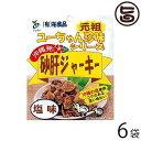 祐食品 砂肝 ジャーキー 塩味 45g×6袋 沖縄 人気 定番 土産 つまみ おやつ 珍味 送料無料