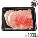 フレッシュミートがなは やんばるあぐー ≪白豚≫ モモ しゃぶしゃぶ用 1000g 沖縄 土産 貴重 ブランド豚肉 条件付き送料無料