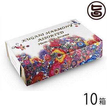 くがにちんすこう はーもにい 中箱 20個入×10箱 条件付き送料無料 沖縄 土産 人気 甘い