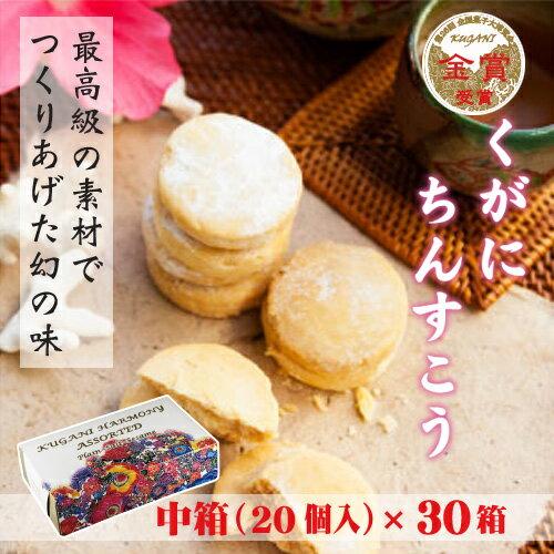 くがにちんすこう はーもにい 中箱 20個入×30箱沖縄 土産 人気 甘い:旨いもんハンター