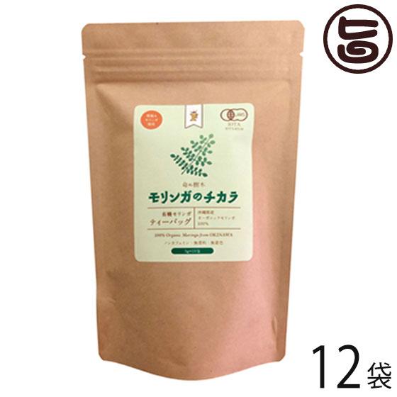 モリンガのチカラ ティーパック (3g×15包)×12袋 送料無料 沖縄 土産 貴重 国産 健康