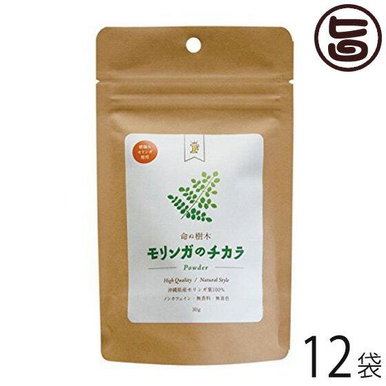 モリンガのチカラ パウダー (30g)×12袋 送料無料 沖縄 土産 貴重 国産 健康 サプリメント 種 90種の栄養素