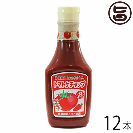 島とうがらし入り トマトケチャップ 300g×12本 送料無料 沖縄 人気 土産 調味料
