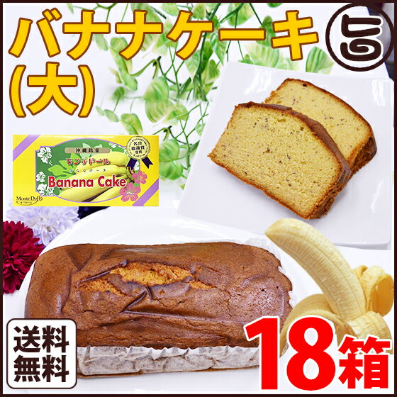 バナナケーキ 大 (箱入)×18箱 送料無料 沖縄 宮古島 定番 土産 人気