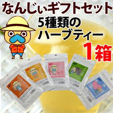 お中元 なんじぃギフトセット×1箱 送料無料 沖縄 贈り物 健康茶