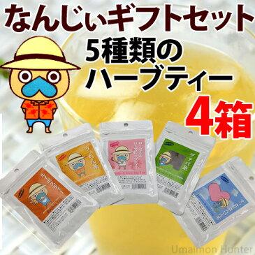 お中元 なんじぃギフトセット×4箱 送料無料 沖縄 贈り物 健康茶