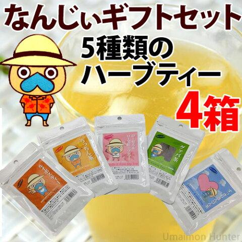 ギフト なんじぃギフトセット×4箱 送料無料 沖縄 贈り物 健康茶