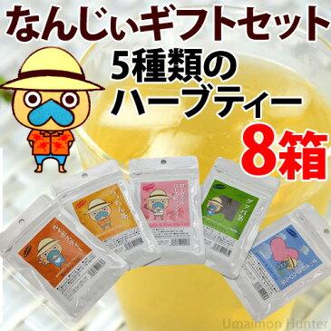 お中元 なんじぃギフトセット×8箱 送料無料 沖縄 贈り物 健康茶
