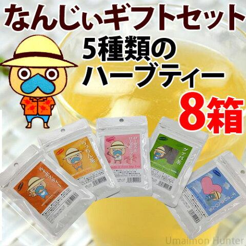 ギフト なんじぃギフトセット×8箱 送料無料 沖縄 贈り物 健康茶