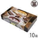 ちんすこう ショコラ ダーク 12個入り×10箱 送料無料 沖縄 人気 土産 期間限定 チョコレート