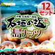 石垣の塩 島ナッツ 16g×5袋×12セット 沖縄 土産 人気 おつまみ 珍味 お酒に合う