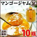 マンゴージャム 110g 10瓶 送料無料 沖縄 フルーツ 南国 野菜...