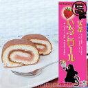 (感謝:大箱)甘草いちごロール 3本 条件付 熊本 九州 名物 お土産 和菓子 ケーキ 人気 条件付き送料無料 1