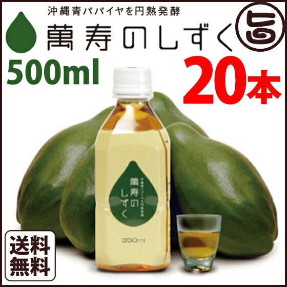 萬寿のしずく 500ml 1ケース(20本入)沖縄 ドリンク 青パパイヤ ノンカロリー ミネラル 健康管理:旨いもんハンター