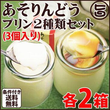 あそりんどうプリン2種 各3個2セット 条件付き送料無料 熊本 九州 阿蘇 プリン とろ〜り 濃厚 人気 復興支援