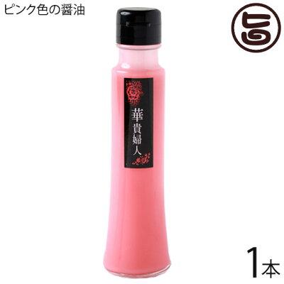 ピンク醤油華貴婦人
