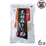 大村屋 黒胡麻きな粉 120g×6袋 国産大豆使用 アレンジいろいろ 飲み物や料理に 使いやすい粉末状 条件付き送料無料