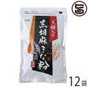大村屋 黒胡麻きな粉 120g×12袋 国産大豆使用 アレンジいろいろ 飲み物や料理に 使いやすい粉末状 条件付き送料無料