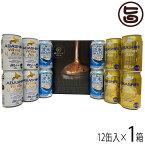 網走ビール 350ml×12缶詰合せセット 流氷ドラフト ABASHIRI White Ale ABASHIRI Golden Ale 3種各4缶 北海道 国産地ビール 網走産麦芽 発泡酒 贈答品 条件付き送料無料