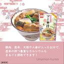 ホーメル ソーキ汁 400g×2P 沖縄 土産 人気 沖縄定番料理 骨付き 豚肉 汁もの 具だくさん 食べるスープ 沖縄土産にもおすすめ 送料無料 2