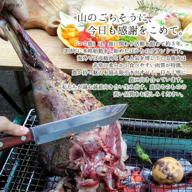 但馬のジビエココ鹿鹿肉モモ1本ココ鹿兵庫県人気土産天然本州鹿(兵庫県但馬産)条件付き送料無料