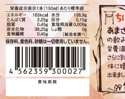500ml×12本 ギフトボックス ちほまろ 甘酒 宮崎土産 乳酸菌 プレーン 宮崎 土産 あまざけ 条件付き送料無料 米麹 砂糖不使用 ノンアルコール