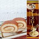 (大箱)チーズロール 5本 条件付 熊本 九州 名物 お土産 和菓子 ケーキ 人気 条件付き送料無料 2
