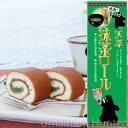 (感謝:大箱)甘草抹茶ロール 5本 条件付 熊本 九州 名物 お土産 和菓子 ケーキ 人気 条件付き送料無料 2