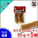 カミカミこんにゃく スパイシービーフ味 60g×5袋 条件付き送料無料 おつまみ ジャニ勉 西川史子先生 噛み噛み こんにゃく