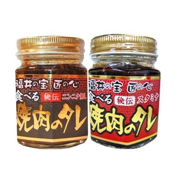 食べる焼肉のタレ 110g・食べる焼肉のタレ スタミナ 110g 各5本 送料無料 福井県 調味料 人気 タレ