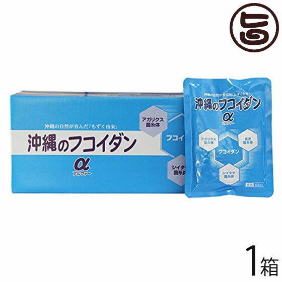 沖縄のフコイダンα (1箱30パック入り)×1箱 送料無料 沖縄 土産 珍しい サプリメント
