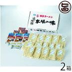 はかた大将 九州生ラーメンセット×1箱 送料無料 福岡 九州 人気 麺 土産