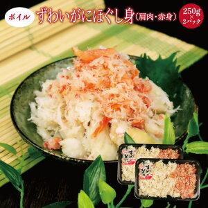 送料無料 ずわいがにほぐし身(肩肉・赤身)250g×2パック入 ズワイ ずわい カニ 蟹 かに かに料理 サラダ 海鮮丼 のっけ丼 かに玉 蟹飯 かに飯 ちらし寿司 寿司 お買い得 ばら身 簡単 お手軽