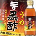 【送料無料】ミツカン うめ黒酢(6倍希釈)500ml×1ケース(全6本...