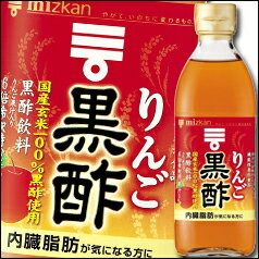 【送料無料】ミツカン りんご黒酢(6倍希釈)500ml×1ケース(全6本)【mizkan】