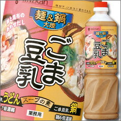 【先着限定!すぐに使えるクーポン付】【送料無料】ミツカン 麺&鍋大陸 ごま豆乳スープの素ペットボトル1150g×2ケース(全16本)