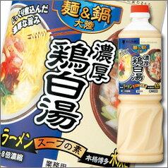 【送料無料】ミツカン 麺&鍋大陸 濃厚鶏白湯スープの素ペットボトル1110g×2ケース(全16本)【mizkan】【業務用】