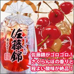 サンヨー 果実ゼリー 佐藤錦(山形県産さくらんぼ)400g×1ケース(全6個)