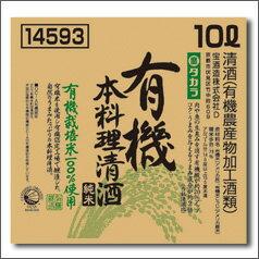 京都・宝酒造 タカラ有機本料理清酒(純米) バッグインボックス10L×1本【TAKARA】【寶酒造】【業務用】