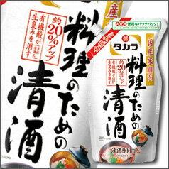 京都・宝酒造 タカラ「料理のための清酒」 エコパウチ900ml×1ケース(全6本)【TAKARA】【寶酒造】【料理酒】【日本酒】